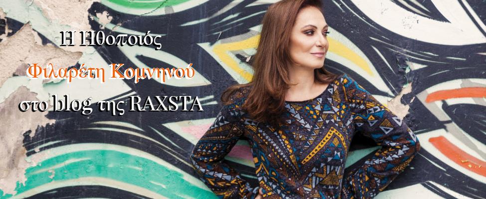 Η ηθοποιός Φιλαρέτη Κομηνού στο blog της Anna Raxevsky  | RAX Clothing Ltd